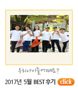 2017년 5월 아동단체티,교회단체티