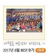 2017년 8월 교회티제작,해외선교티