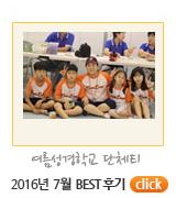 2016년 7월 여름성경학교단체티