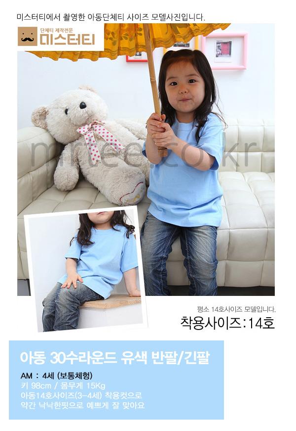 유치원단체티 사이즈,어린이집단체티사이즈, 14호사이즈,유아단체티사이즈