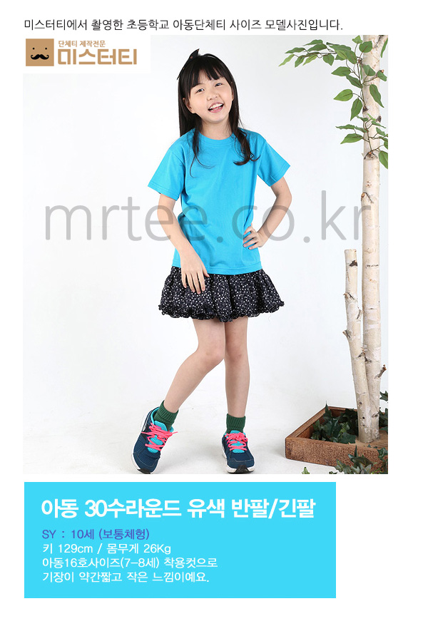 초등학교단체티 사이즈, 16호사이즈, 학년별단체티사이즈