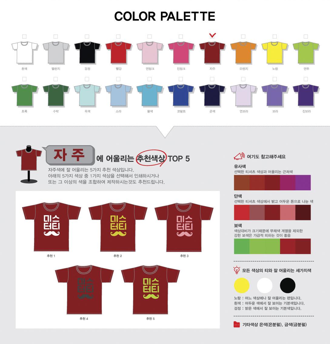 자주색 단체티에 어울리는 로고색상,자주색단체티 제작색상,자주색단체복 로고색상,자주색단체티 디자인색상,자주색단체티셔츠 로고색상