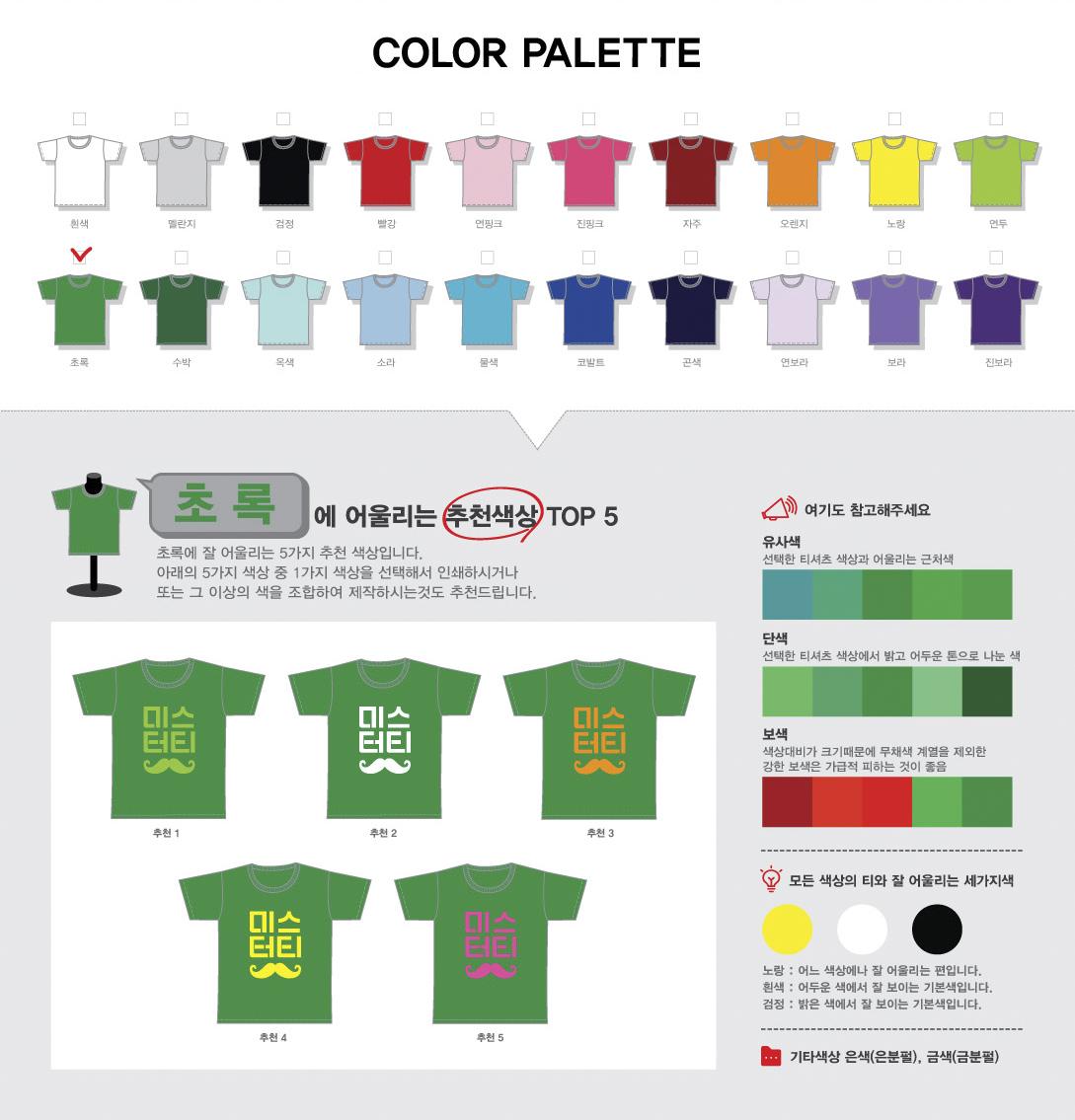 초록색 단체티에 어울리는 로고색상,초록색단체티 제작색상,초록색단체복 로고색상,초록색단체티 디자인색상,초록색단체티셔츠 로고색상