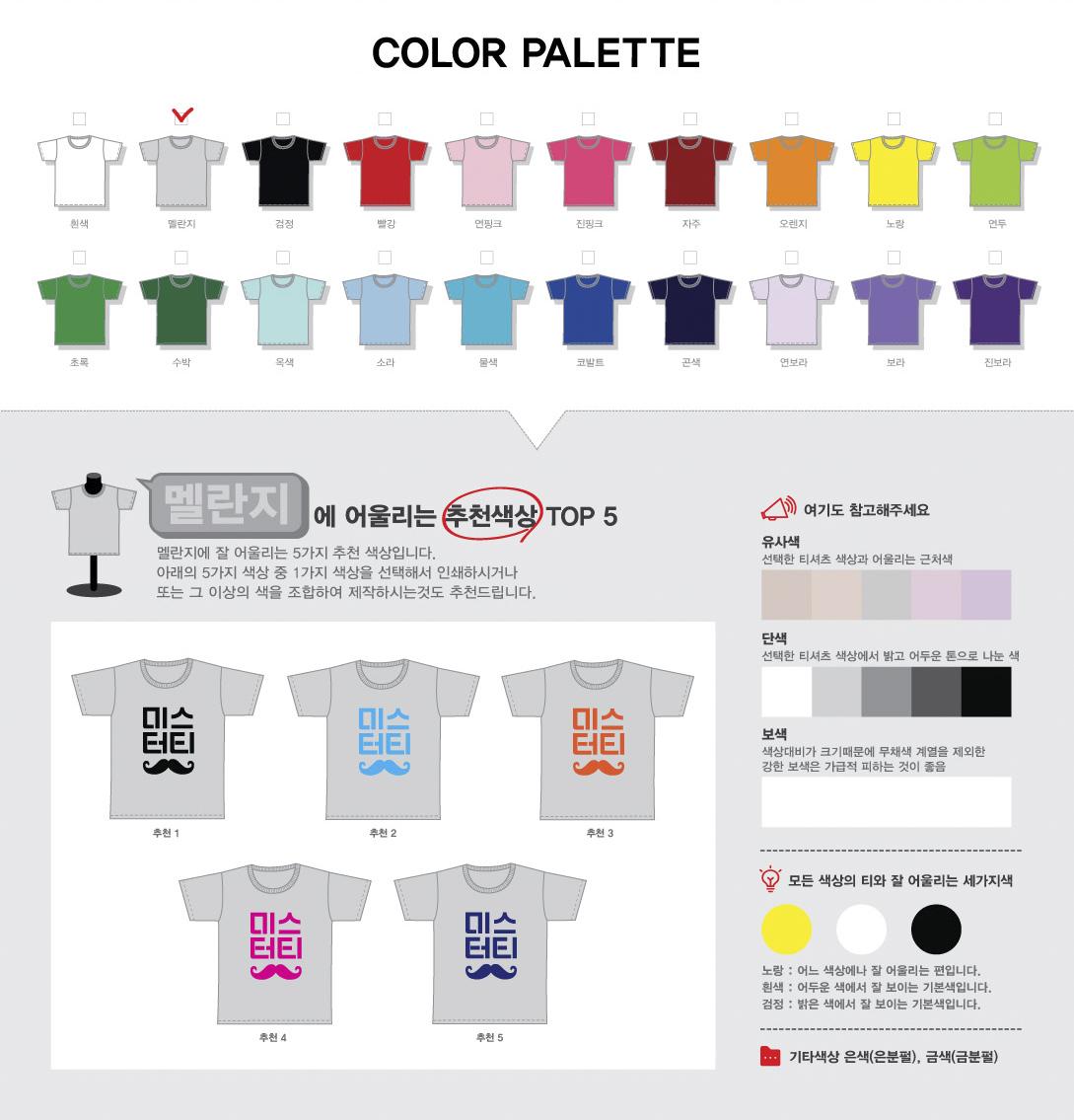 회색단체티에 어울리는 로고색상,회색단체티 제작색상,회색단체복 로고색상,회색단체티 디자인색상,회색단체티셔츠 로고색상