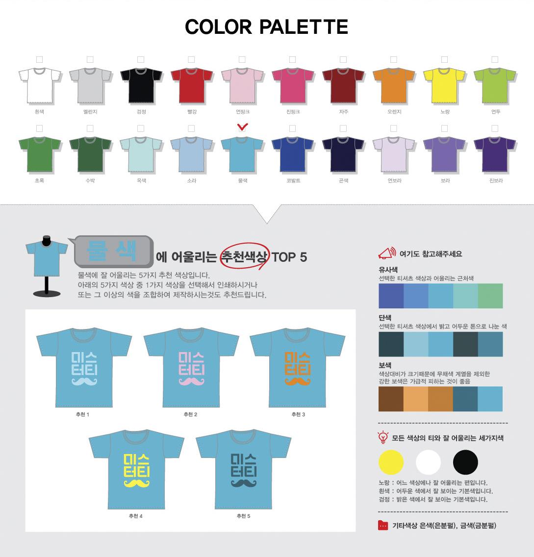 물색 단체티에 어울리는 로고색상,물색단체티 제작색상,물색단체복 로고색상,물색단체티 디자인색상,물색단체티셔츠 로고색상