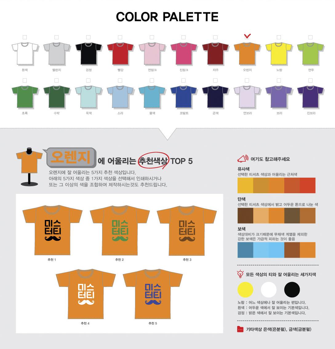 오렌지색 단체티에 어울리는 로고색상,오렌지색단체티 제작색상,오렌지색단체복 로고색상,오렌지색단체티 디자인색상,오렌지색단체티셔츠 로고색상