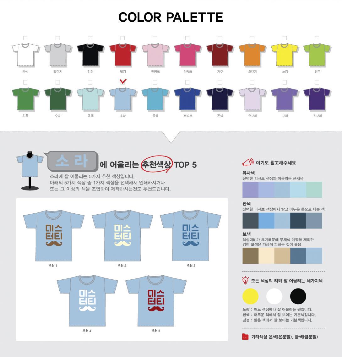 소라색 단체티에 어울리는 로고색상,소라색단체티 제작색상,소라색단체복 로고색상,소라색단체티 디자인색상,소라색단체티셔츠 로고색상