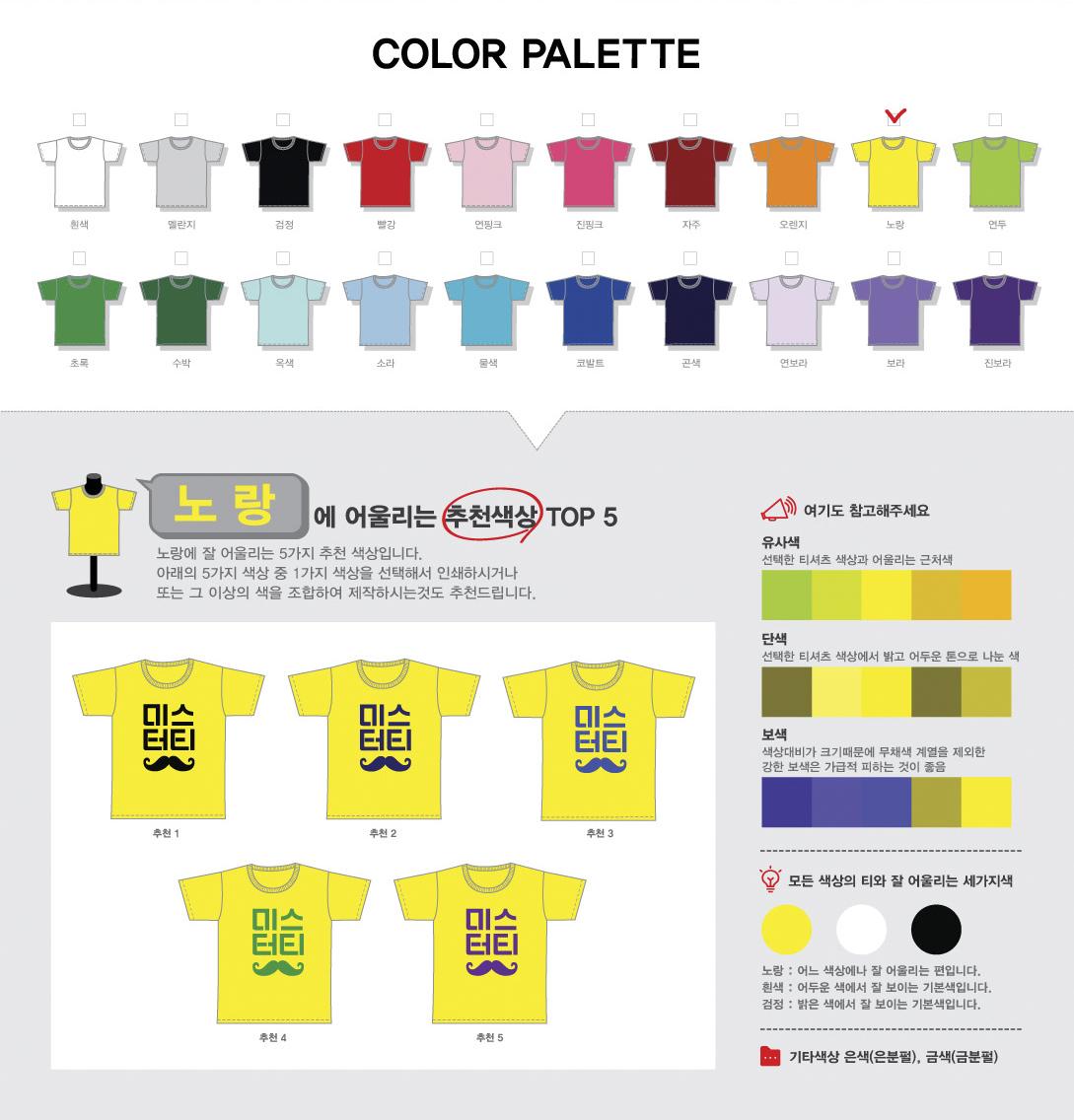 노랑색 단체티에 어울리는 로고색상,노랑색단체티 제작색상,노랑색단체복 로고색상,노랑색단체티 디자인색상,노랑색단체티셔츠 로고색상